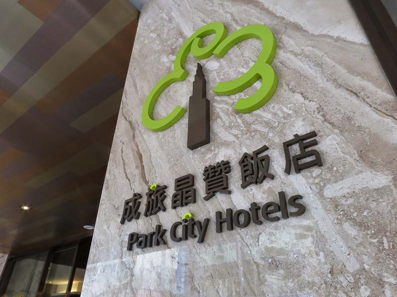Park City Hotel - central taichung